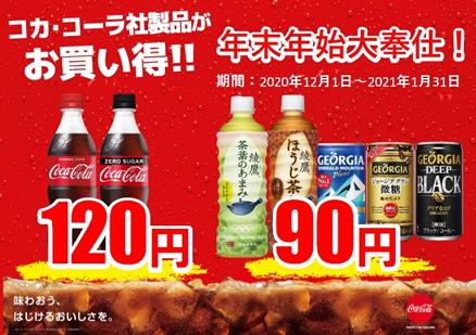 コカ・コーラ年末年始大奉仕!