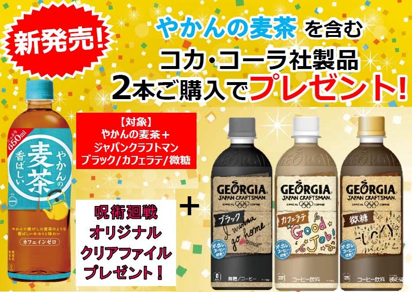 コカ・コーラ 呪術廻戦 クリアファイルプレゼントキャンペーン