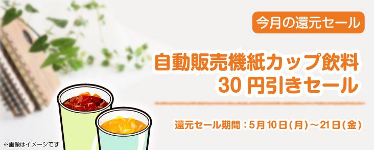 自動販売機紙カップ飲料 30円引きセール