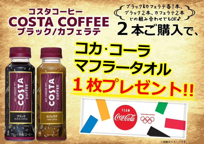 コカ・コーラ コスタコーヒーキャンペーン