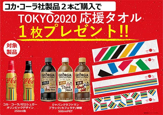 コカ・コーラ TOKYO2020応援タオル