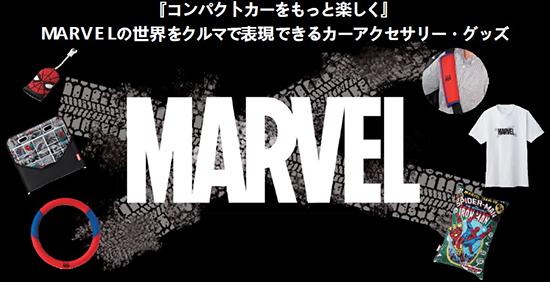 MARVEL カーアクセサリー・グッズ販売